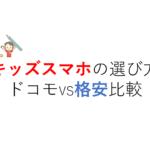 ドコモの子ども向けスマートフォンfor ジュニア2 SH-03Fの料金・評価・評判~キッズスマホ比較①~