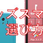 ドコモ  子ども向けキッズスマホの選び方~新機種らくらくスマートフォンMeも紹介~