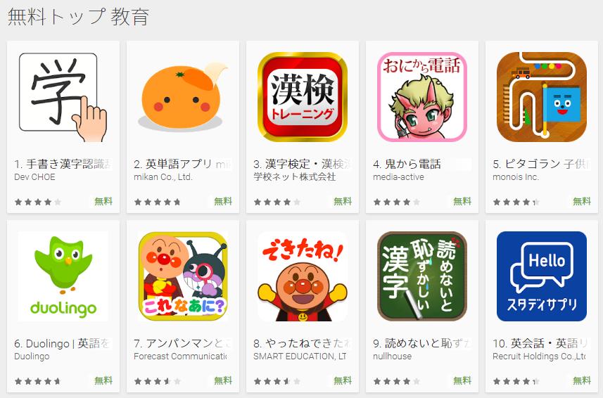 教育アプリ