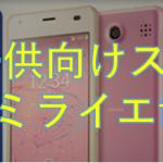 au子供向けスマホ   ミライエfの評価〜料金・制限機能〜