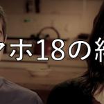 スマホ18の約束の日本版~子供用キッズスマホを与えたときに~