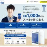 TONE(ツタヤ)スマホ ネット申込方法と店頭購入の比較