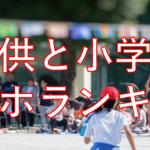 どれが一番安い?子供のためのキッズスマホランキング~小学生版~