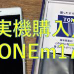【実機購入】TONEm17の評価・レビュー・スペック~VERYが推奨~