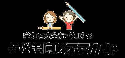子ども向けスマホ.jp(キッズスマホで安全・学力を守る)