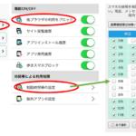 制限アプリのスマモリ 富士通arrwosM04との相性テスト結果