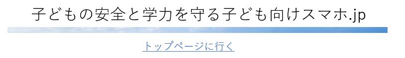 子どもの安全と学力を守る|子ども向けスマホ.jp